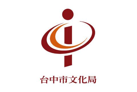 台中市政府文化局