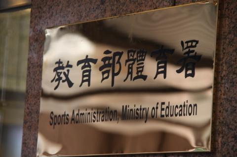 行政院教育部體育署