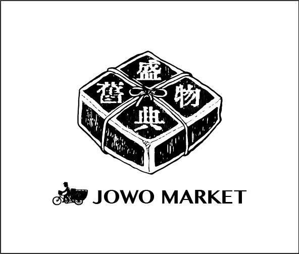 JOWO Market 舊物盛典