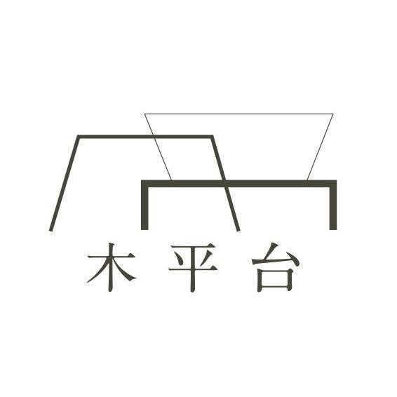 木平台展覽空間