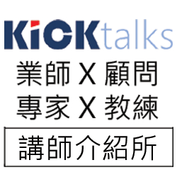 KiCKtalks 啟動跨界沙龍