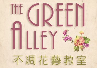 The Green Alley@Niceday玩體驗