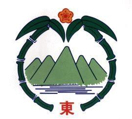 竹東鎮公所