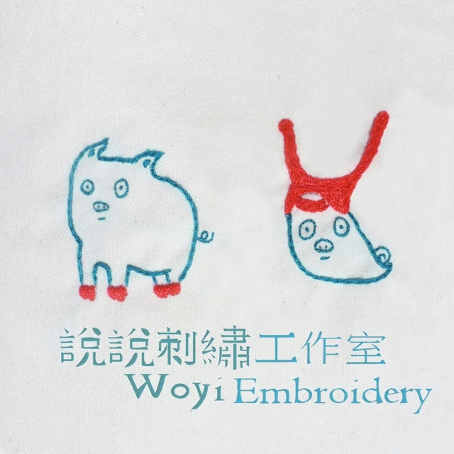說說刺繡工作室 Woyi Embroidery Design