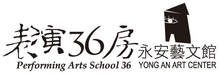 永安藝文館─表演36房