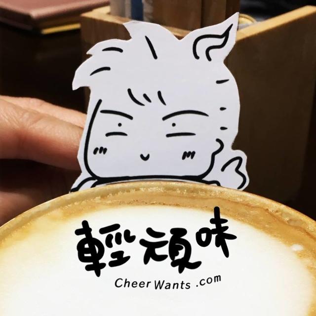 輕頑味 cheerwants.com